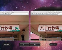 Macのファイルを戻す画面