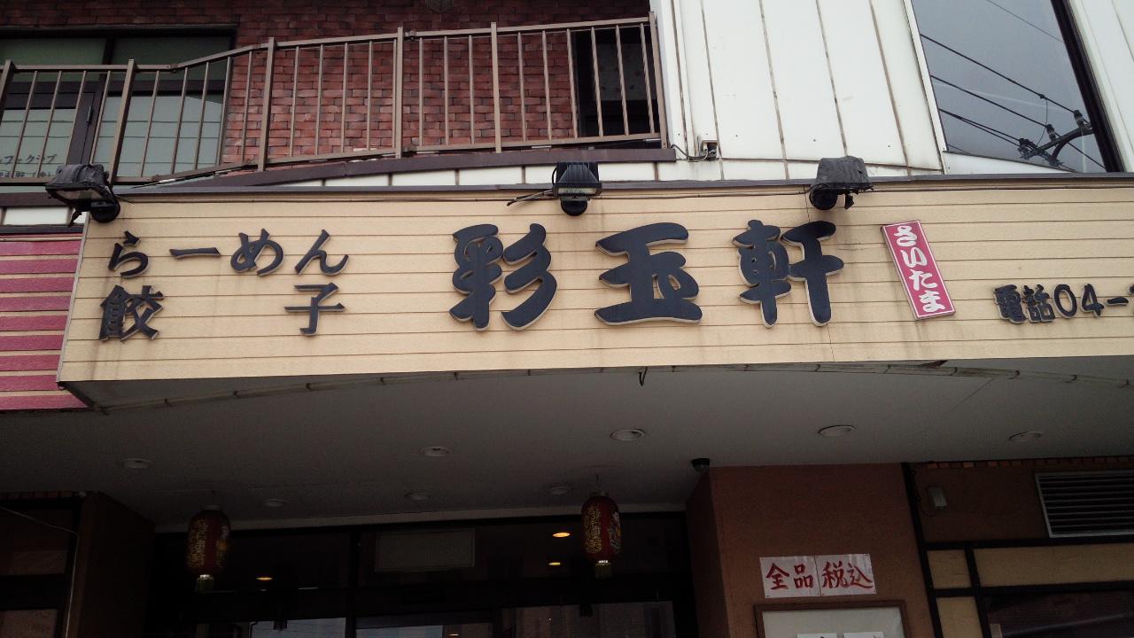 横浜中華街よりおいしい!?西所沢には彩玉軒があるぞ!