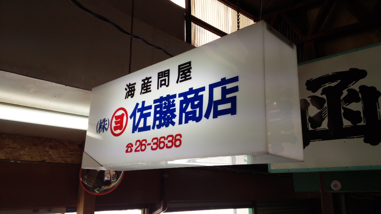 函館!佐藤商店はいかめしが安い!