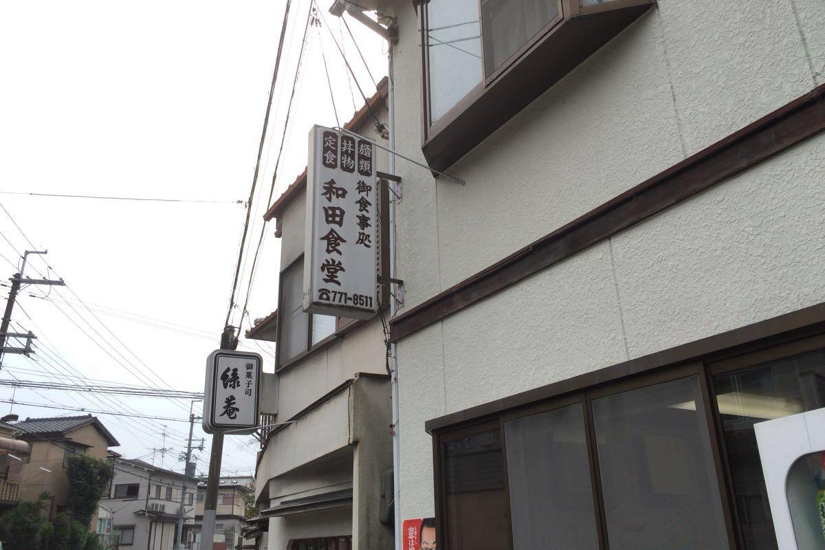 和田食堂【京都】銀閣寺の近くの安くておいしいランチ