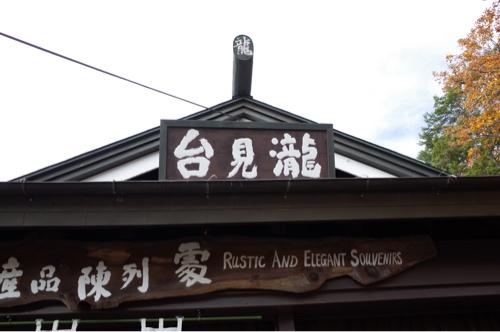 龍頭茶屋の建物