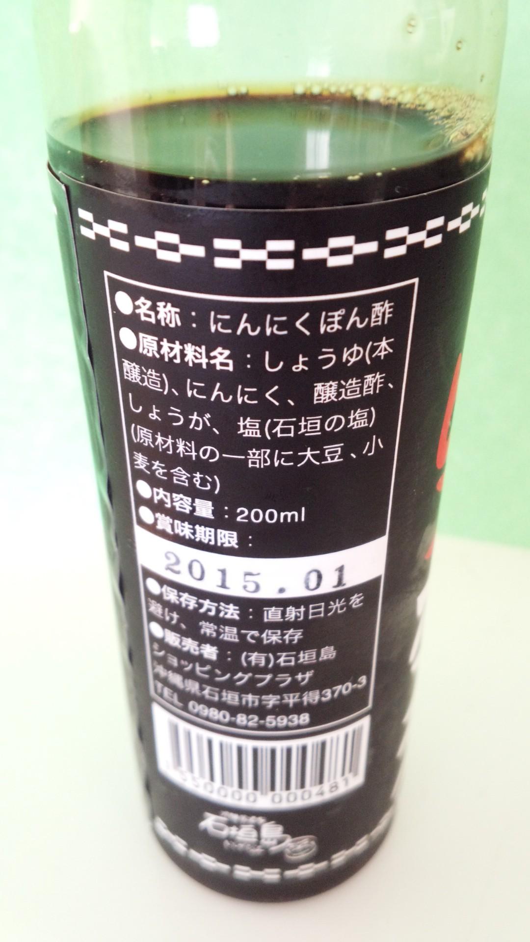 石垣島のピンポン酢。500円